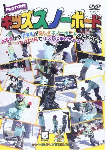 キッズスノーボード part,1~4才児から小学生のビギナーキッズと親子が学べるHOW TO~ [DVD]