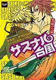 サスナル台風~空蝉の術~(CLAPコミックス anthology 35)