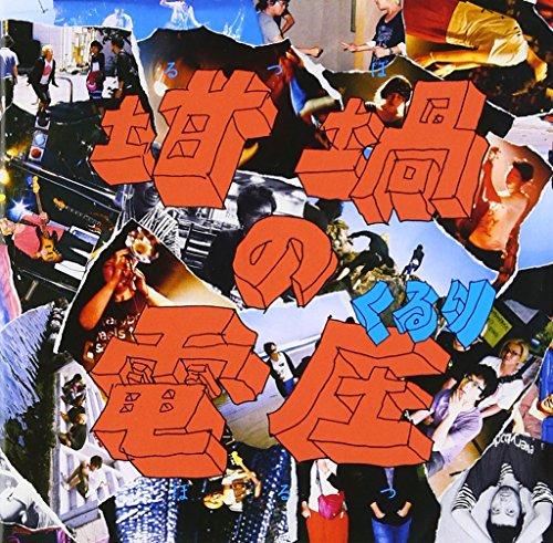 【くるり】2018年最新版!おすすめ人気曲ランキングTOP10をお届け!歌詞解釈&収録情報、MVも♪の画像