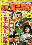 東宝 昭和の爆笑喜劇DVDマガジン 2013年 5/21号 [分冊百科]