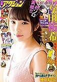 漫画アクション No.17 2017年9/5号 [雑誌]
