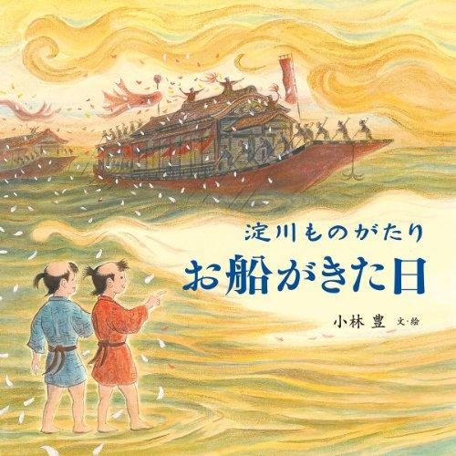 淀川ものがたり お船がきた日の詳細を見る
