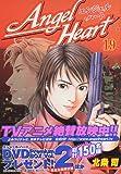 エンジェル・ハート (19) (Bunch comics)