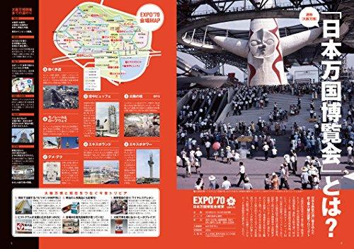 EXPO''70グッズコレクション