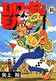 エルフを狩るモノたち(16)<エルフを狩るモノたち> (電撃コミックス)