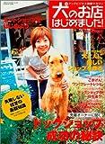 犬のお店はじめました!―ドッグビジネス情報マガジン (2005spring) (芸文ムック (No.489)) 画像