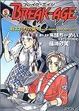 BREAK-AGE―戦士たちの夏 (ログアウト文庫)