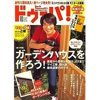 ドゥーパ ! 2008年 10月号 [雑誌]