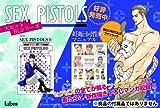 SEX PISTOLS(8) (スーパービーボーイコミックス) 画像