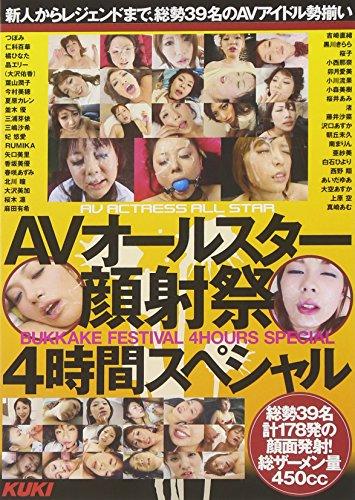 AVオールスター顔射祭 4時間スペシャル [D・・・