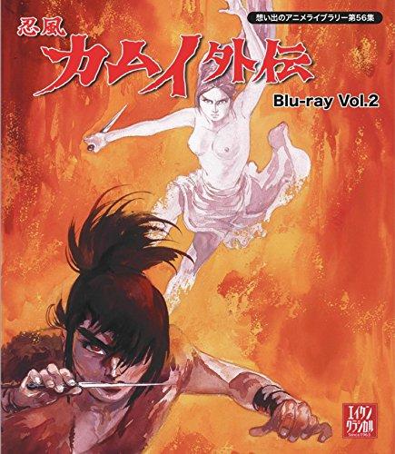 忍風カムイ外伝 Blu-ray Vol.2【想い出のアニメライブラリー 第56集】