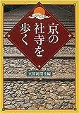 京の社寺を歩く (本紙連載)