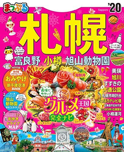 まっぷる 札幌 富良野・小樽・旭山動物園'20