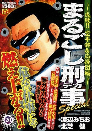 まるごし刑事 Special 20巻