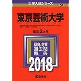 東京芸術大学 (2018年版大学入試シリーズ)