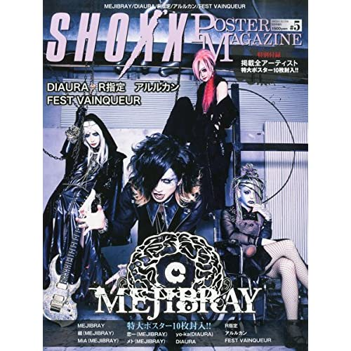 SHOXX POSTER MAGAZINE(5) 2015年 08 月号 [雑誌]: SHOXX(ショックス) 増刊