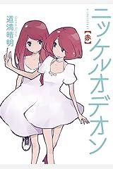 ニッケルオデオン 赤 (IKKI COMIX) Kindle版