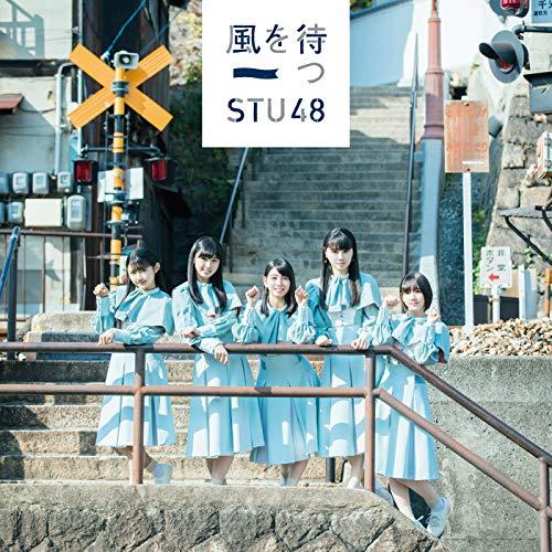 STU48【出航】MV考察!マリンルックで出航?船上劇場STU48号で自撮りするメンバーがカワイイ!の画像