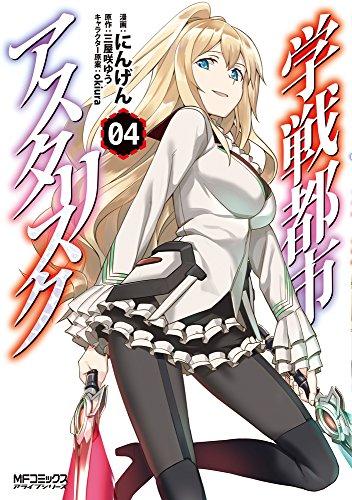 学戦都市アスタリスク (4) (MFコミックス アライブシリーズ)