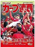 37年ぶり‼カープ連覇 (サンケイスポーツ特別版)