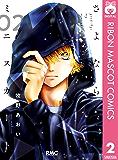 さよならミニスカート 2 (りぼんマスコットコミックスDIGITAL)