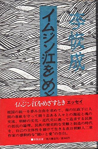 イムジン江をめざすとき (1975年)