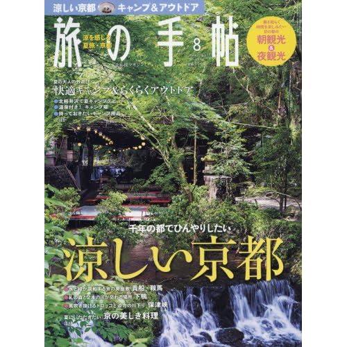 旅の手帖 2017年 08 月号 [雑誌]