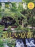 旅の手帖 2017年 08 月号 [雑誌]の表紙