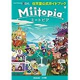 Miitopia: 任天堂公式ガイドブック (ワンダーライフスペシャル NINTENDO 3DS任天堂公式ガイドブッ)