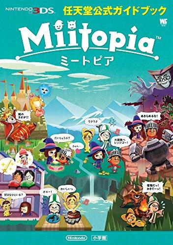 Miitopia: 任天堂公式ガイドブック (ワンダーライフ...