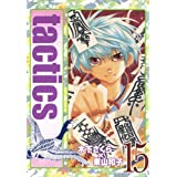 tactics 15 (コミックアヴァルス)