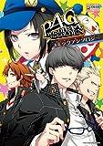 ペルソナ4ザ・ゴールデンコミックアンソロジー (IDコミックス DNAメディアコミックス)