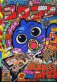 月刊 コロコロコミック 2009年 01月号 [雑誌]