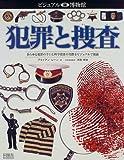 犯罪と捜査 (ビジュアル博物館)