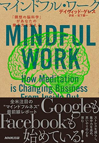 マインドフル・ワーク 「瞑想の脳科学」があなたの働き方を変えるの詳細を見る