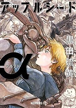 [黒田硫黄]のアップルシードα(1) (モーニングコミックス)