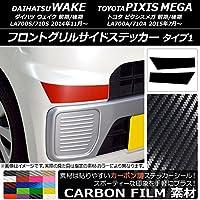 AP フロントグリルサイドステッカー カーボン調 タイプ1 ウェイク/ピクシスメガ LA700系 2014年11月~ ブラック AP-CF2965-BK 入数:1セット(2枚)
