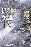 釈迦と維摩—小説維摩経