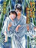 竹の花‾赫夜姫伝説 英国妖異譚 10 (講談社X文庫 ホワイトハート)