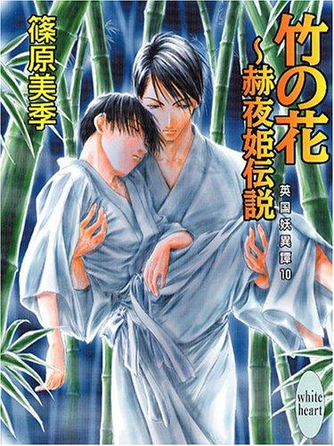 竹の花‾赫夜姫伝説 英国妖異譚 10 (講談社X文庫 ホワイトハート)の詳細を見る