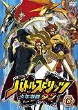 バトルスピリッツ少年激覇ダン 8 [DVD]