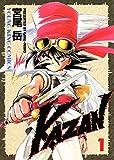 KAZAN(1) (ヤングキングコミックス)