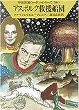 アスポルク救援船団―宇宙英雄ローダン・シリーズ〈294〉 (ハヤカワ文庫SF)