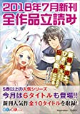 GA文庫&GAノベル2018年7月の新刊 全作品立読み(合本版) (GA文庫)