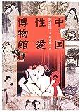 中国性愛博物館