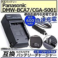 AP カメラ/ビデオ 互換 バッテリーチャージャー シガーソケット付き パナソニック DMW-BCA7/CGA-S001 急速充電 AP-UJ0046-PSBCA7-SG