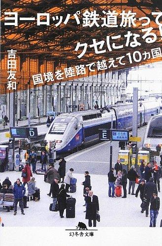 ヨーロッパ鉄道旅ってクセになる! 国境を陸路で越えて10カ国 (幻冬舎文庫)