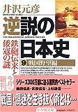 逆説の日本史〈9〉戦国野望編 (小学館文庫)