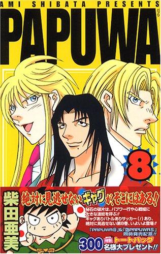 PAPUWA (8) (ガンガンコミックス (0640))の詳細を見る
