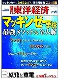週刊東洋経済 2013年7/20号 [雑誌]